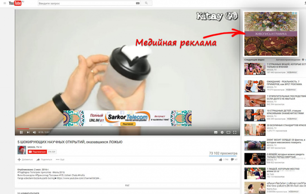 YOUTUBE-mediynaya.jpg